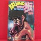 Fighting Spirit #24 Manga Japanese / MORIKAWA Jyoji