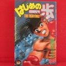 Fighting Spirit #29 Manga Japanese / MORIKAWA Jyoji