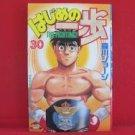 Fighting Spirit #30 Manga Japanese / MORIKAWA Jyoji