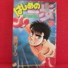 Fighting Spirit #9 Manga Japanese / MORIKAWA Jyoji