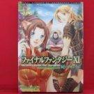 Final Fantasy XI Anthology Comic Beyond the Door Manga Japanese