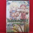 Final Fantasy XI Anthology Comic The stories of Tarutaru #1 Manga Japanese