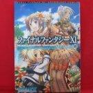 Final Fantasy XI Anthology Comic The world for away #3 Manga Japanese