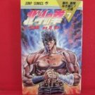 Fist of the North Star #7 Manga Japanese / Buronson, HARA Tetsuo