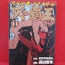 Fist Of The North Star Raoh Gaiden #1 Manga Japanese / OSADA Yu-Ko, HARA Tetsuo