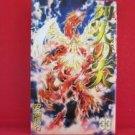 Flame of Recca #33 Manga Japanese / ANZAI Nobuyuki
