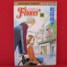 Flower #4 Manga Japanese / WADA Naoko