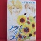 Flower of Life #1 Manga Japanese / YOSHINAGA Fumi