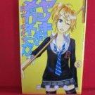 Flunk Punk Rumble #6 Manga Japanese / YOSHIKAWA Miki