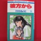 From Far Away #11 Manga Japanese / HIKAWA Kyouko
