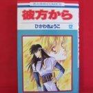 From Far Away #12 Manga Japanese / HIKAWA Kyouko