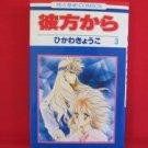 From Far Away #3 Manga Japanese / HIKAWA Kyouko