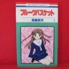 Fruits Basket #1 Manga Japanese / TAKAYA Natsuki