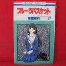 Fruits Basket #17 Manga Japanese / TAKAYA Natsuki