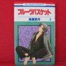 Fruits Basket #4 Manga Japanese / TAKAYA Natsuki