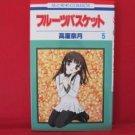 Fruits Basket #5 Manga Japanese / TAKAYA Natsuki
