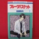 Fruits Basket #7 Manga Japanese / TAKAYA Natsuki
