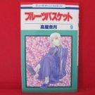 Fruits Basket #9 Manga Japanese / TAKAYA Natsuki