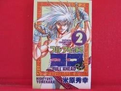 Full Ahead! Coco #2 Manga Japanese / YONEHARA Hideyuki