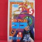 Full Ahead! Coco #5 Manga Japanese / YONEHARA Hideyuki