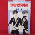 Full House Kiss #4 Manga Japanese / YUWA Shiori