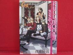 Full Moon ni Sasayaite #2 Manga Japanese / MATOH Sanami