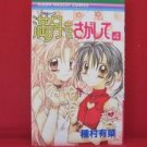 Fullmoon #4 Manga Japanese / TANEMURA Arina
