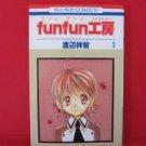 Fun Fun Factory #1 Manga Japanese / WATANABE Yoshitomo