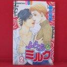 Furachi na Milk #2 Manga Japanese / TOMINAGA Hiromi