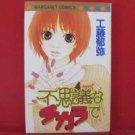 Fushigi na Chikara de Manga Japanese / KUDOU Ikumi