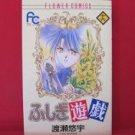 Fushigi Yuugi The Mysterious Play #16 Manga Japanese / WATASE Yuu
