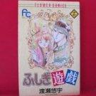 Fushigi Yuugi The Mysterious Play #17 Manga Japanese / WATASE Yuu