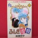 Fushigi Yuugi The Mysterious Play #2 Manga Japanese / WATASE Yuu