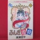 Fushigi Yuugi The Mysterious Play #6 Manga Japanese / WATASE Yuu