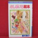 Fushigiiro Ehon Manga Japanese / KAMURA Yoko