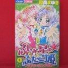 Fushigisei no Futagohime - Lovely Kingdom #1 Manga Japanese / ANAN Mayuki