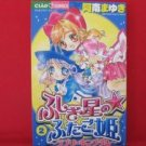 Fushigisei no Futagohime - Lovely Kingdom #2 Manga Japanese / ANAN Mayuki