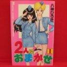 Futari ni Omakase #1 Manga Japanese / YAGAMI Hiroki