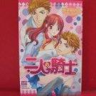 Futari no Knight Manga Japanese / KUROKO Tairu