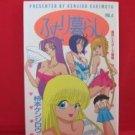 Futarigurashi #4 Manga Japanese / KAKIMOTO Kenjiro