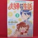 Fuufu na Seikatsu #3 Manga Japanese / OOHASHI Rui