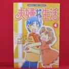 Fuufu na Seikatsu #4 Manga Japanese / OOHASHI Rui