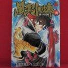 Fuuma no Kojirou #2 Manga Japanese / KURUMADA Masami