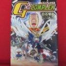 G2 Complex Gundam G Generation Giren Manga Japanese / Shiraishi Kotoni
