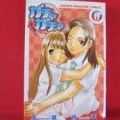 Gacha Gacha #6 Manga Japanese / TAMAKOSHI Hiroyuki