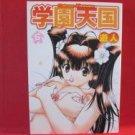 Gakuen Heaven #6 Manga Japanese / U-Jin