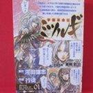 Gakuen Kakumeiden Mitsurugi #1 Manga Japanese / KAWATA Yushi, Yukito