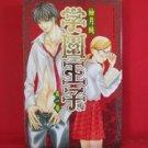 Gakuen Ouji #1 Manga Japanese / YUZUKI Jun
