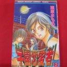 Gakuen Renaisha #3 Manga Japanese / KURIHARA Mamoru