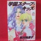 Gakuen Scoop Kids Manga Japanese / Yuriko Matsukawa